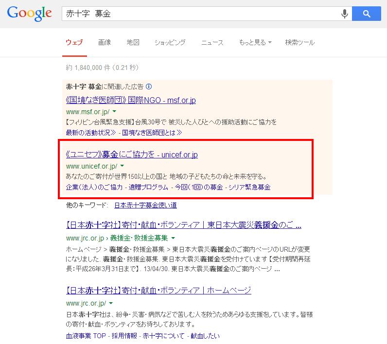 赤・字 募金   Google 検索