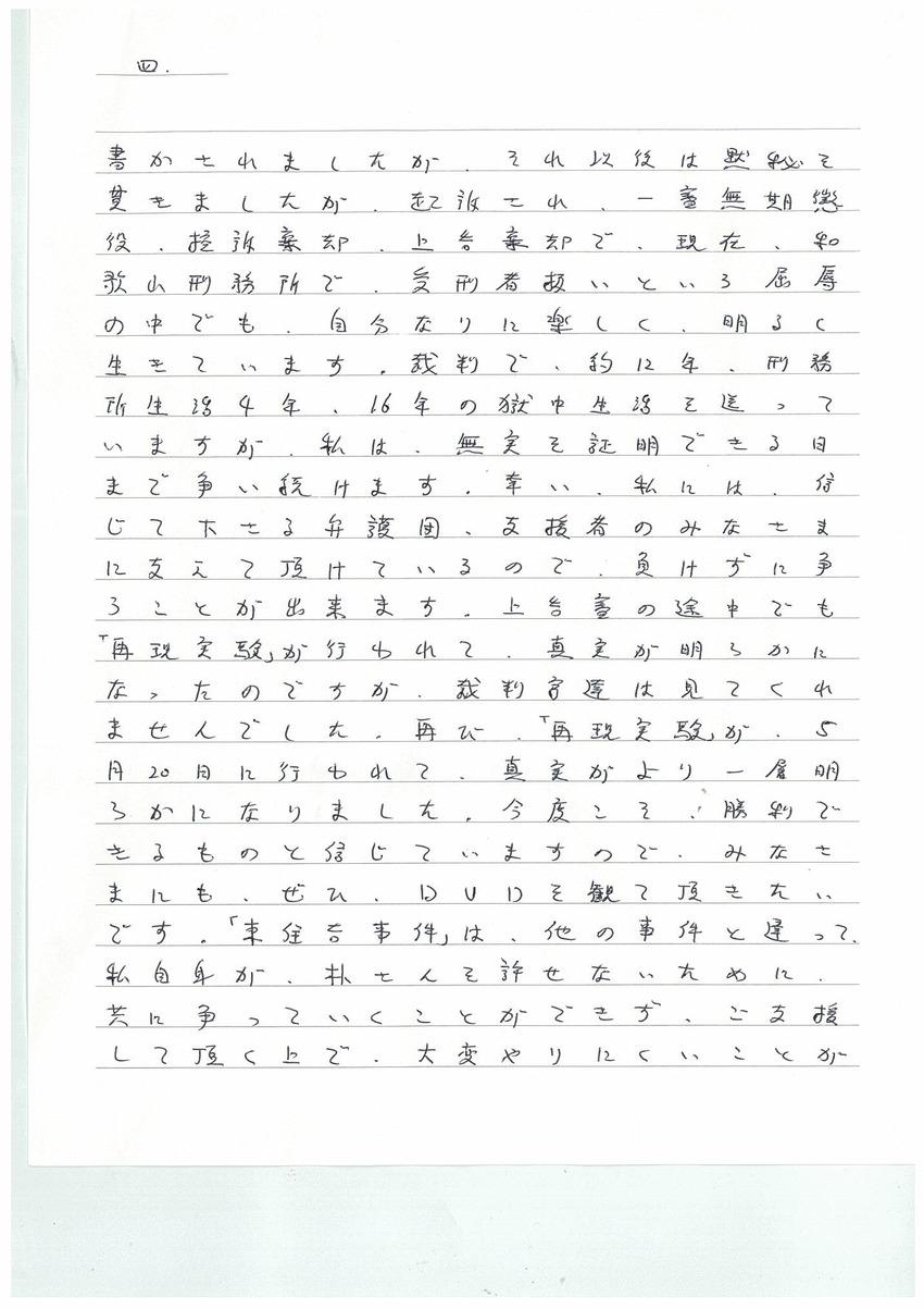 青木惠子さんの手紙1_ページ_4