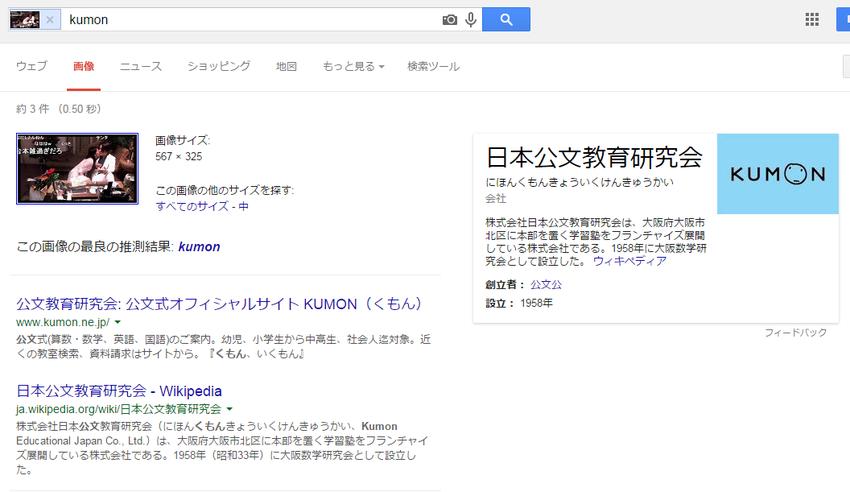 Google 検索