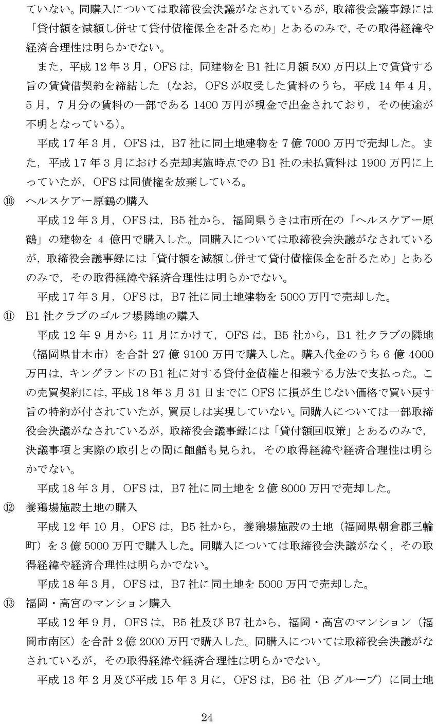 29_1_ページ_032_1