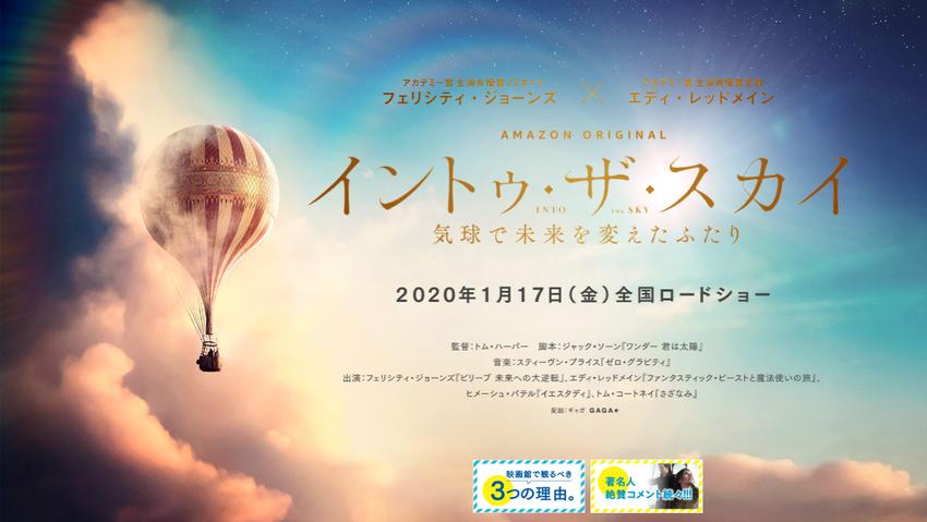 映画『イントゥ・ザ・スカイ 気球で未来を変えたふたり』公式サイト