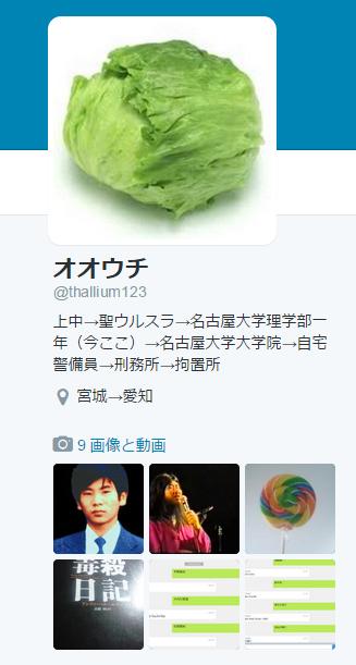 オオウチ  thallium123 さん   Twitter