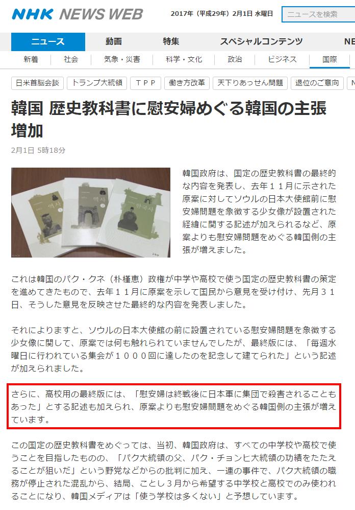 韓国 歴史教科書に慰安婦めぐる韓国の主張増加