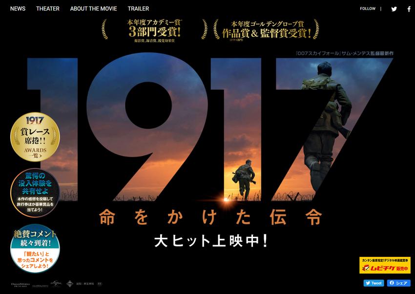 映画『1917 命をかけた伝令』公式サイト