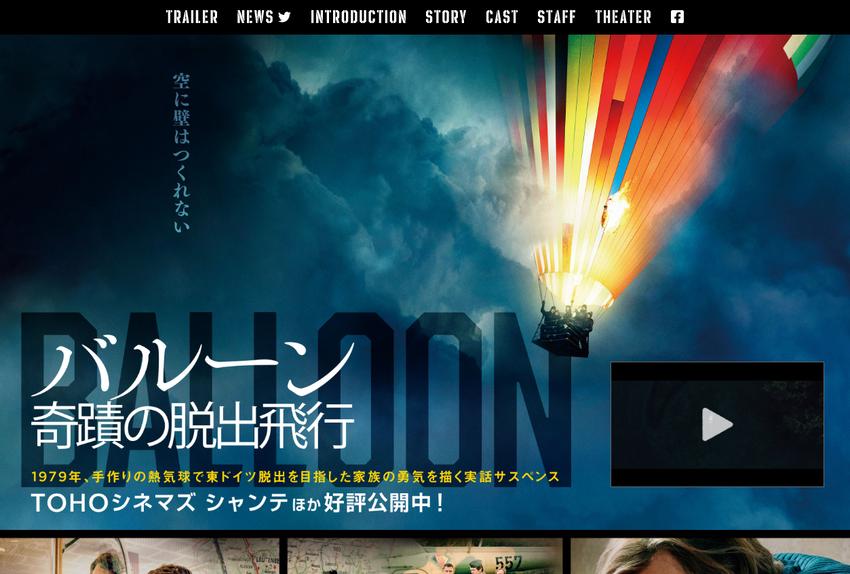 『バルーン 奇蹟の脱出飛行』公式サイト