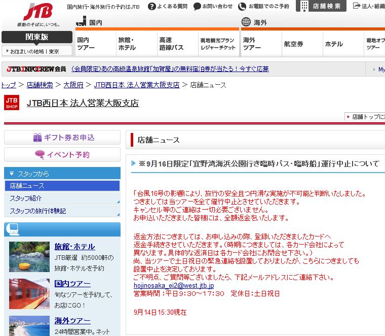 JTB西日本 法人営業大阪支店 店舗ニュース