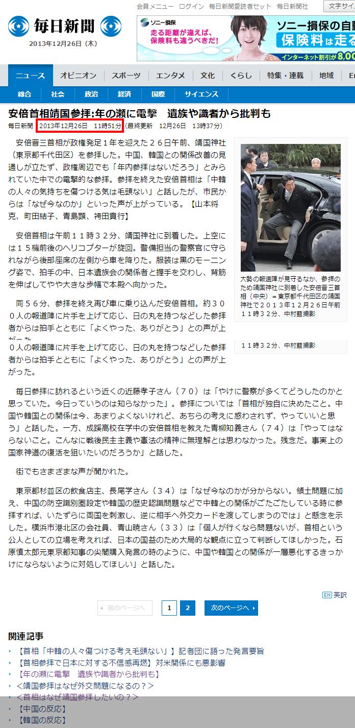 安倍首相靖国参拝 年の瀬に電撃 遺族や識者から批判も   毎日新聞