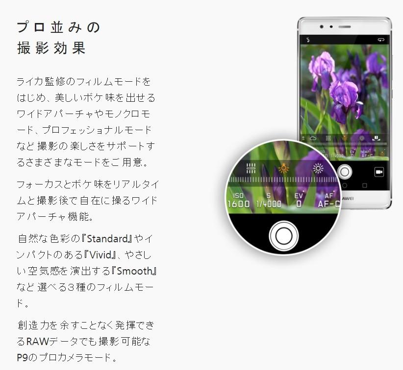 Huawei P9 Smartphone   Huawei