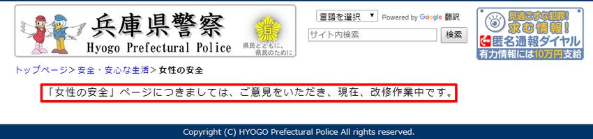 兵庫県警察−女性の安全 (1)