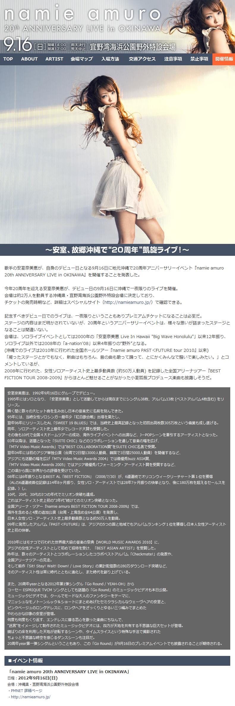 安室奈美恵│namie amuro 20th ANNIVERSARY LIVE in OKINAWA2