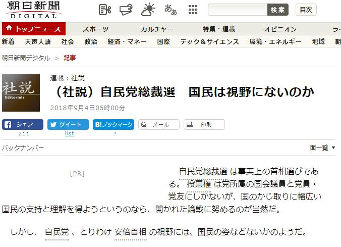 (社説)自民党総裁選 国民は視野にないのか:朝日新聞デジタル