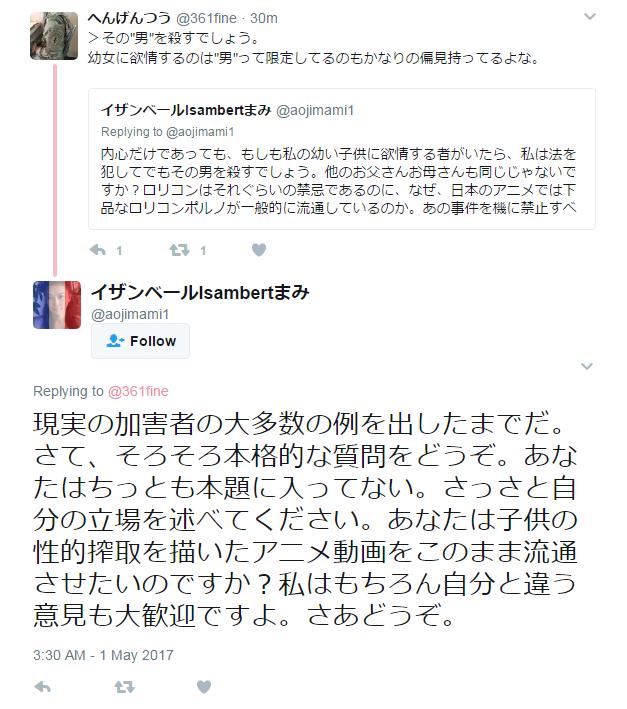 イザンベールIsambertまみ on Twitter    361fine 現実の加害者
