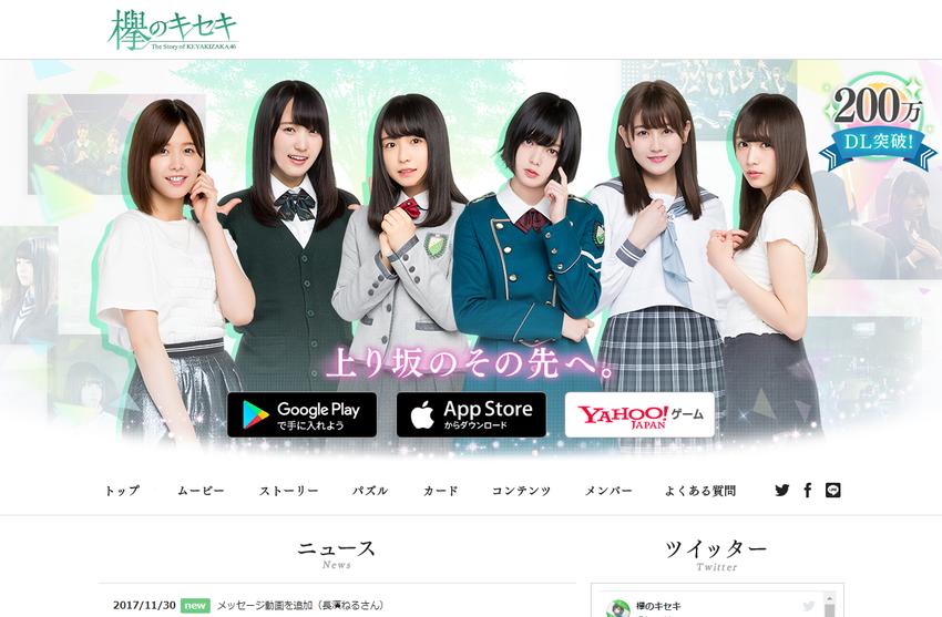 欅のキセキ|欅坂46公式ゲームアプリ