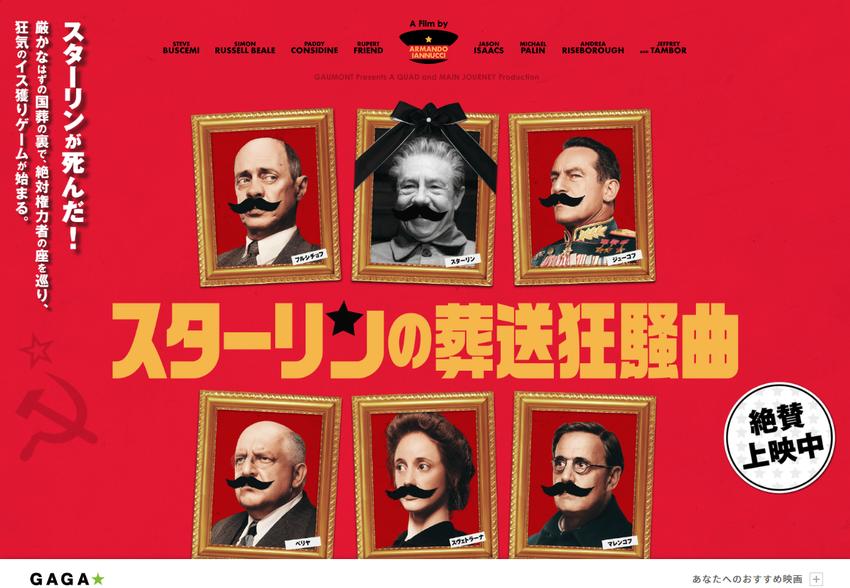 映画『スターリンの葬送狂騒曲』公式サイト