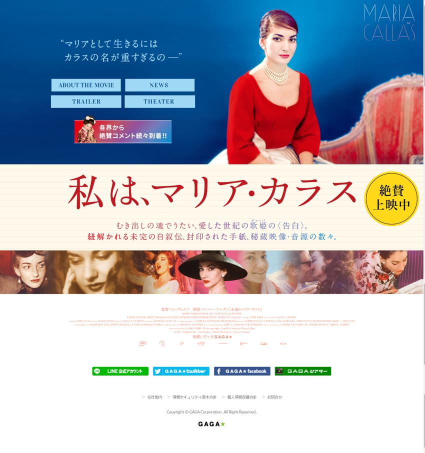 映画『私は、マリア・カラス』公式サイト