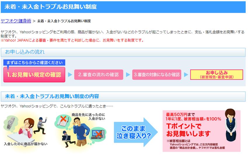 未着・未入金トラブルお見舞い制度   Yahoo  JAPAN