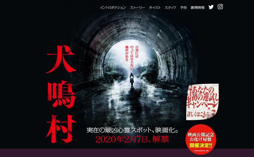 映画『犬鳴村』公式サイト