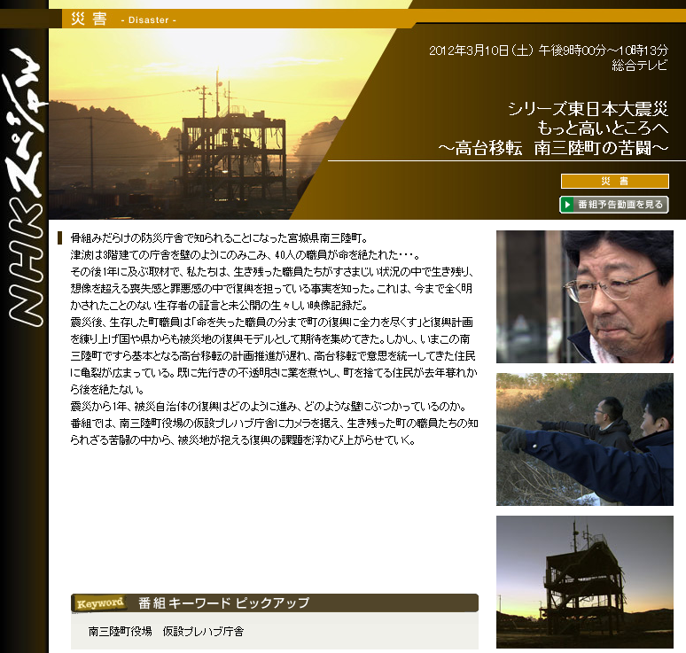 NHKスペシャル|もっと高いところへ〜高台移転南三陸町の苦闘〜