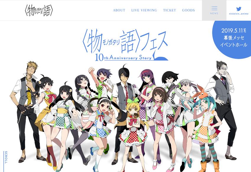 〈物語〉フェス 〜10th Anniversary Story〜|〈物語〉シリーズ