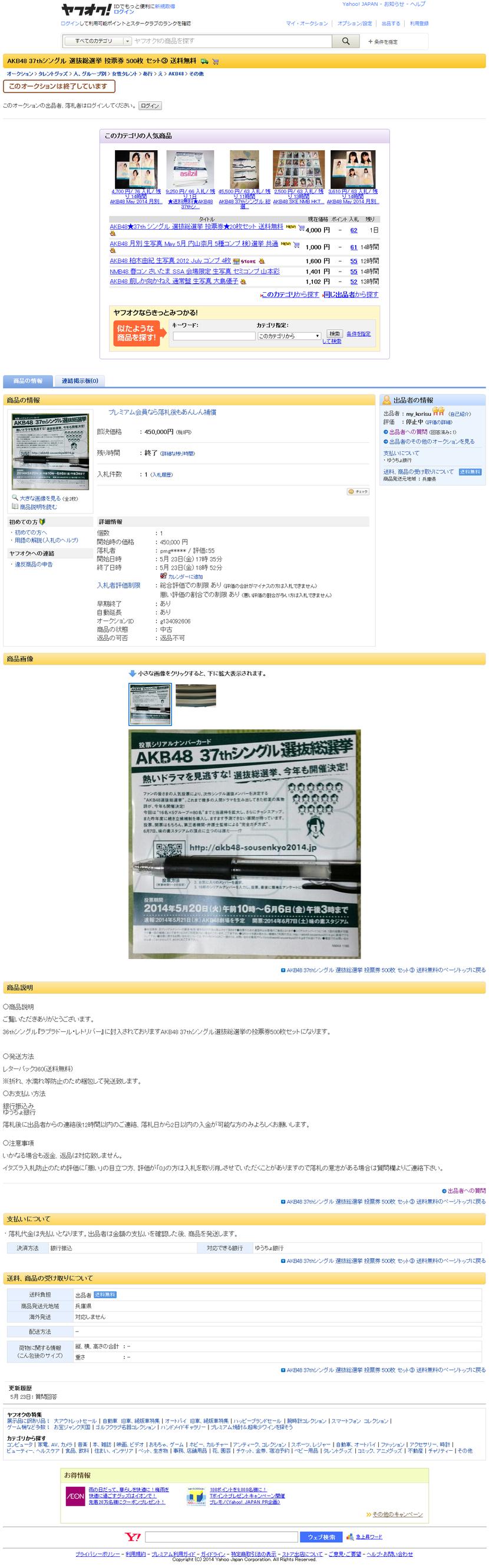 AKB48 37thシングル 選抜総選挙 投票券