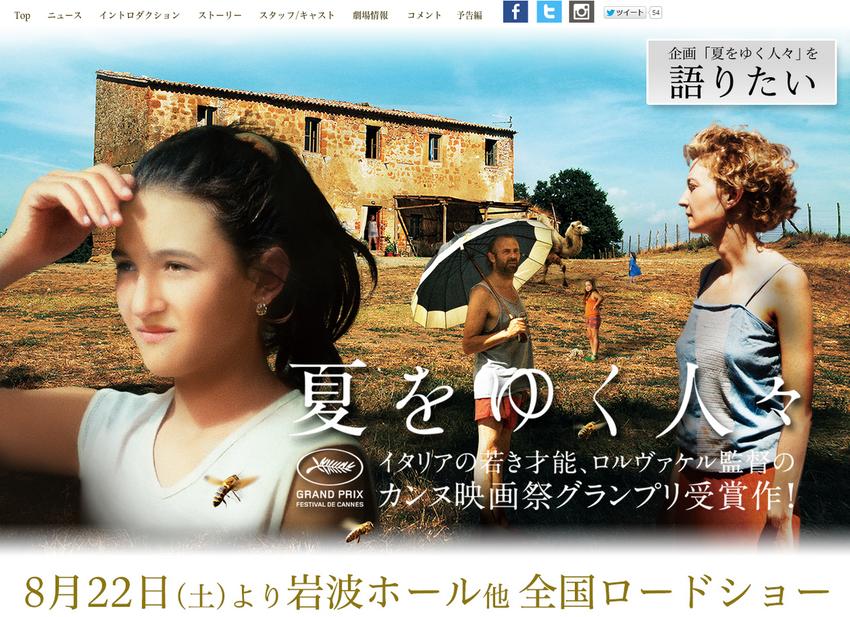 映画『夏をゆく人々』オフィシャルサイト