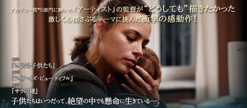映画『あの日の声を探して』イントロ&ストーリー