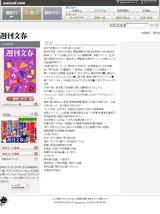 週刊文春 10_09日号