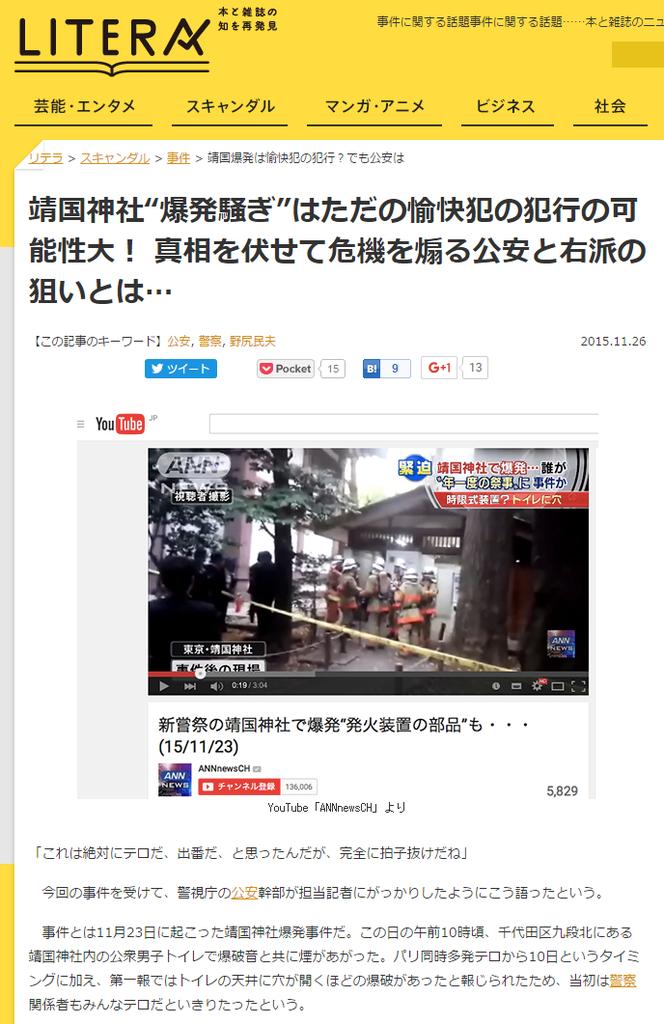 """靖国神社""""爆発騒ぎ""""はただの愉快犯の犯行"""