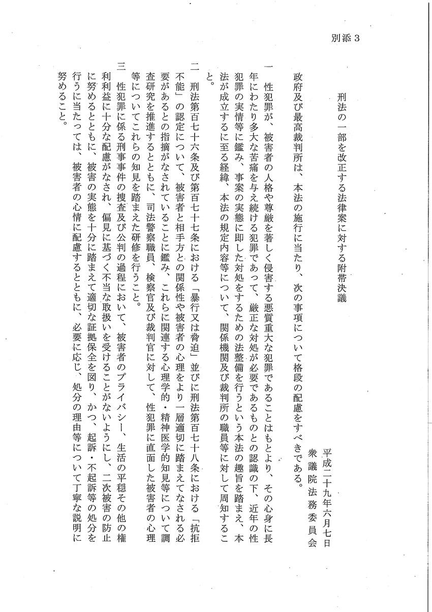 keiki-290623keihou_ページ_11