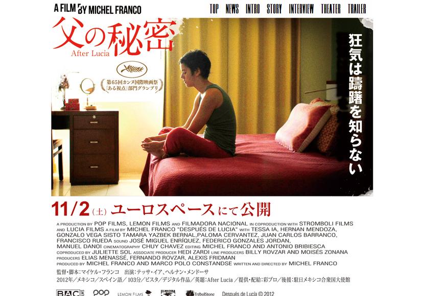 映画『父の秘密』公式サイト