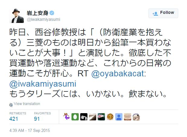 岩上安身 on Twitter
