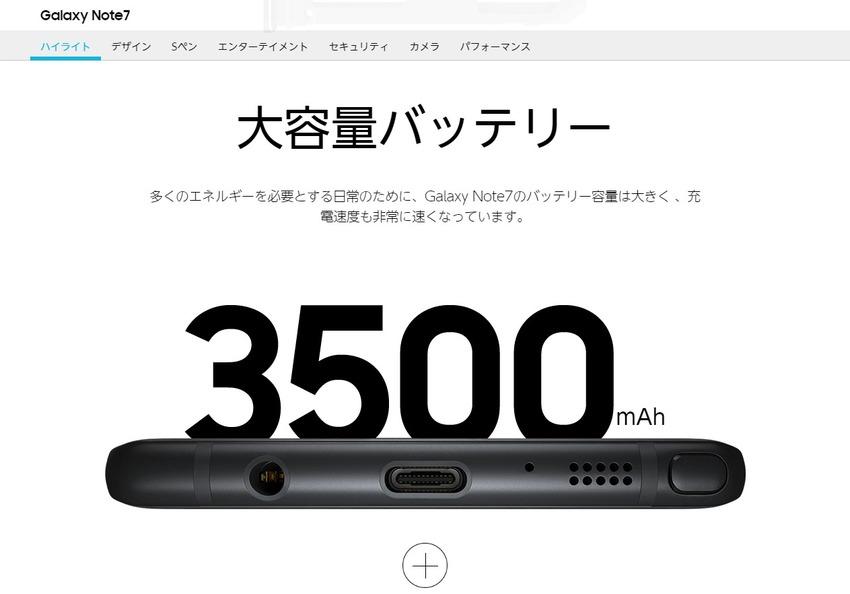 Galaxy Note7   スマートフォン  Galaxy