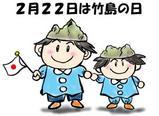 外務省 竹島問題