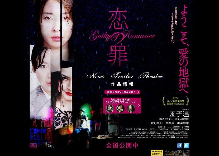 園子温監督作品『恋の罪』公式サイト