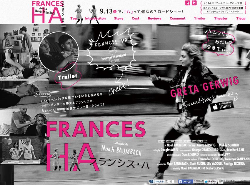 映画『フランシス・ハ』公式サイト