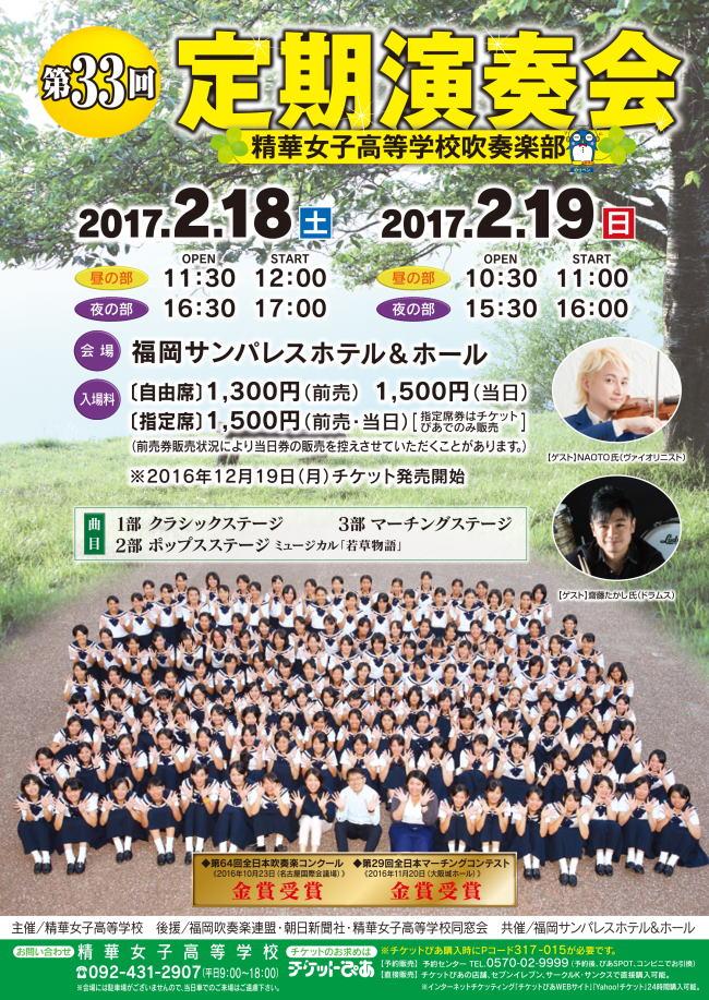 teien33-poster
