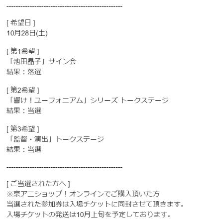 【京アニ&Doファン感謝イベント】