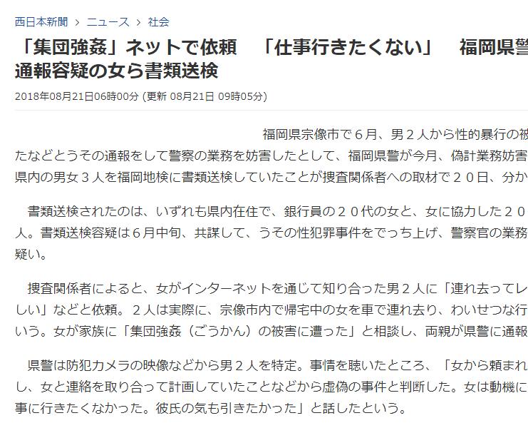 「集団強姦」ネットで依頼福岡県警に虚偽通報容疑