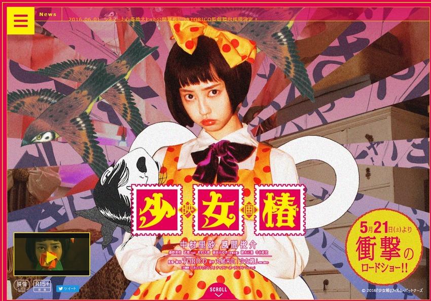 映画 少女椿 公式サイト