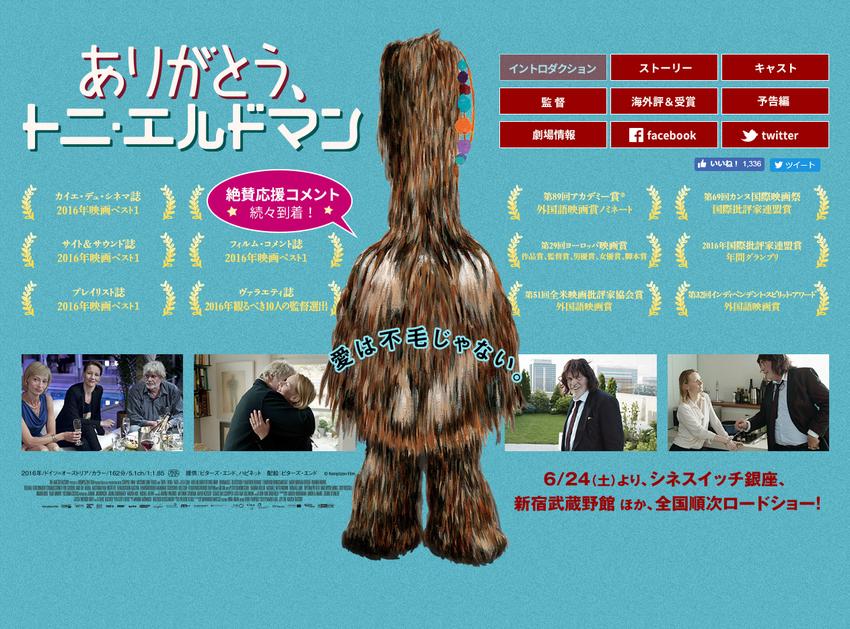映画『ありがとう、トニ・エルドマン』公式サイト
