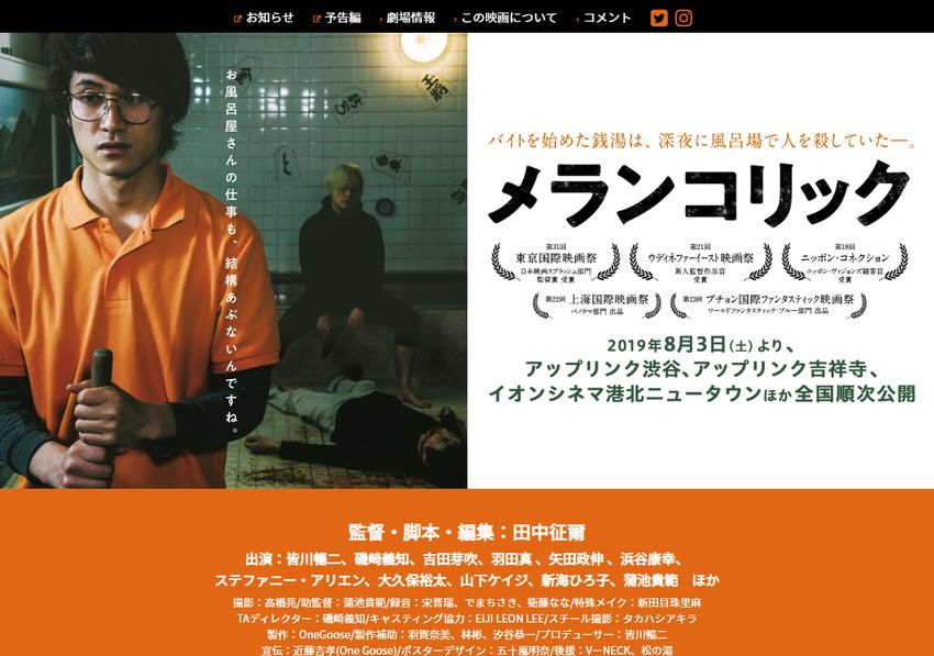 映画『メランコリック』公式サイト
