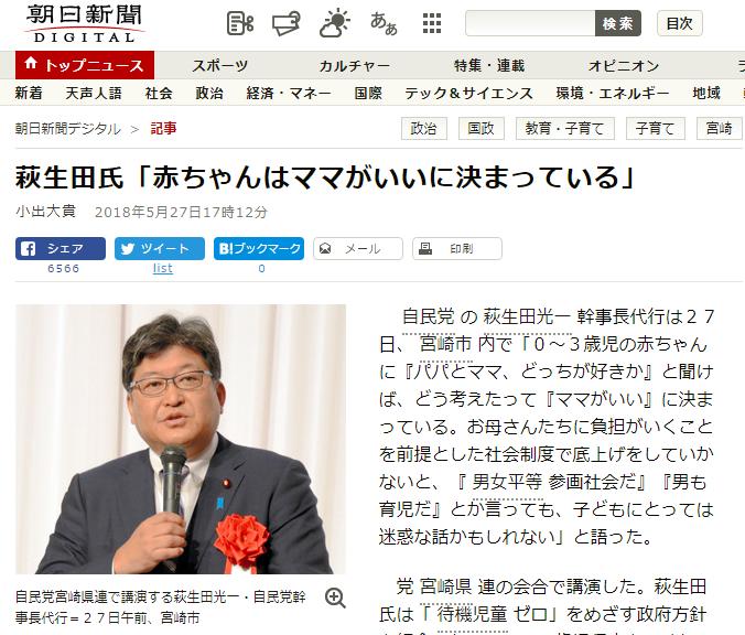 萩生田氏「赤ちゃんはママがいいに決まっている」:朝日新聞デジタル