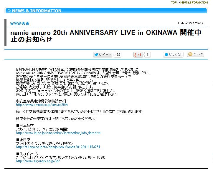 namie amuro 20th ANNIVERSARY LIVE in OKINAWA 開催中止のお知らせ