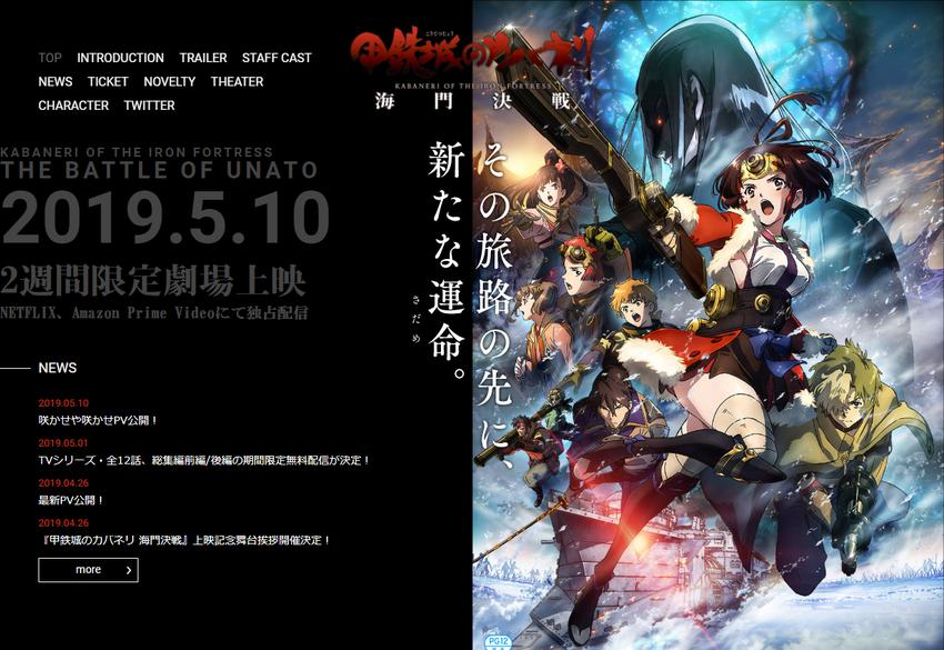 劇場中編アニメーション「甲鉄城のカバネリ 海門決戦」公式サイト|