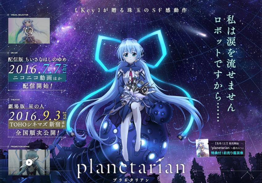 配信・劇場アニメ「planetarian(プラネタリアン)」公式サイト