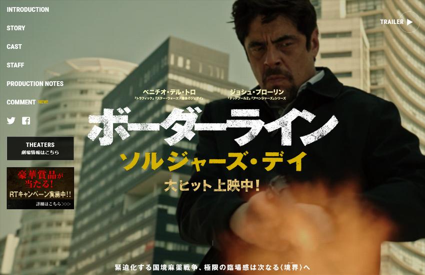 ボーダーライン:ソルジャーズ・デイ   大ヒット上映中!