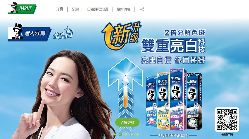 美白牙膏   口腔護理   �人牙膏台灣官網