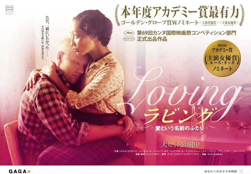 映画『ラビング 愛という名前のふたり』公式サイト