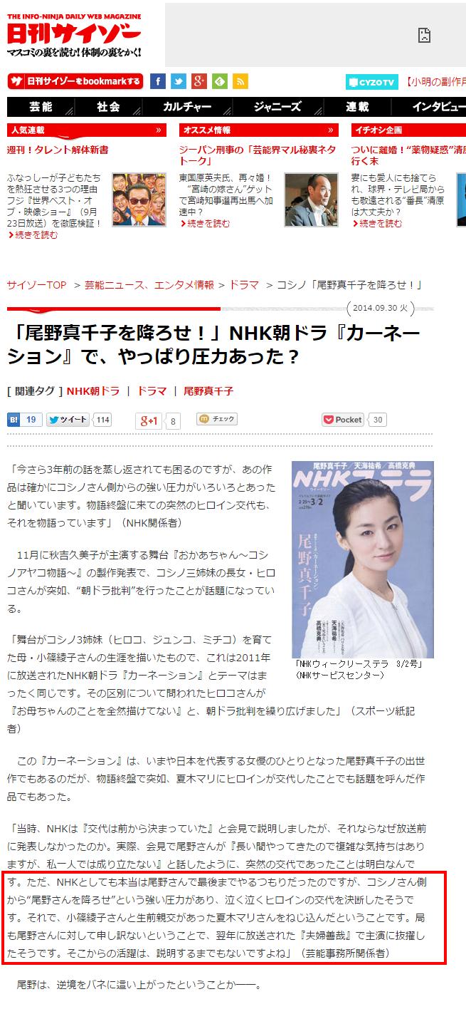 コシノ「尾野真千子を降ろせ!」   日刊サイゾー