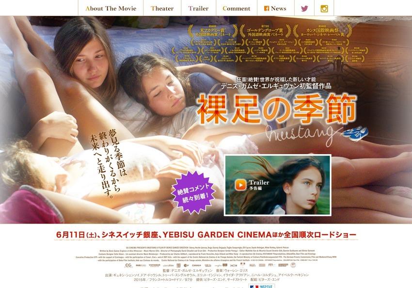 映画『裸足の季節』オフィシャルサイト